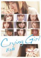 Crying Girl 泣き顔