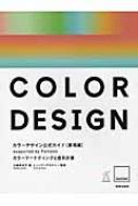 カラーデザイン公式ガイド 表現編 カラーマーケティングと色彩計画
