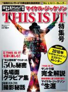 Michael Jackson/マイケル・ジャクソン This Is It 特集号 日経エンタテインメント! 2010年 2月号増刊