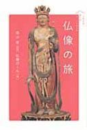 でかける・感じる・きっと出会える仏像の旅