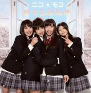 ニコ☆モコ/さくらなみき / だいぶつぶつぶつ (+dvd)