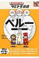 ペルー 日本語・ペルースペイン語・英語 絵を見て話せるタビトモ会話