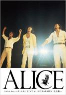 アリス3606日 FINAL LIVE at KORAKUEN-完全盤-