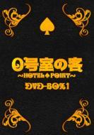 0号室の客 DVD-BOX 1