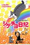 シゲチヨ日記 猫の最期が見えてきた!! ねこぷにコミックス