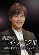 素顔のイ・ソジンIII 〜2009来日ファンミーティング〜