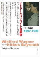 ヒトラーとバイロイト音楽祭 ヴィニフレート・ワーグナーの生涯 上 戦前編 1897‐1938 叢書・20世紀の芸術と文学