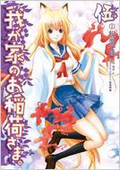 我が家のお稲荷さま。 5 Dengeki Comics