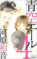 青空エール 4 マーガレットコミックス