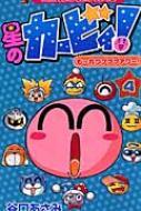 星のカービィ!も〜れつプププアワー! 第4巻 コロコロコミックス
