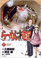 らーめん才遊記 1 ビッグコミックス