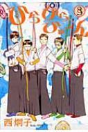 ひらひらひゅ〜ん 3 WINGS COMICS