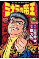 ミナミの帝王 102 NICHIBUN COMICS