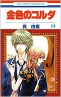 金色のコルダ 第14巻 花とゆめコミックス