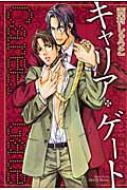 キャリア・ゲート ミリオンコミックス HERTZ SERIES 074