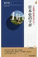 2時間で教養が身につく日本史のツボ 青春新書INTELLIGENCE