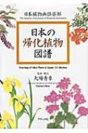 日本の帰化植物図譜