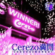 CEREZO満開 〜セレッソ大阪勝利の歌〜