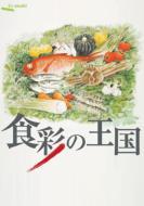 食彩の王国 傑作選 日本のスローフード
