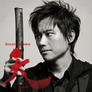天-ten-藤原道山 10th Anniversary BEST