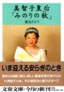 美智子皇后「みのりの秋」 文春文庫