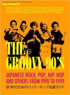 Magazine (Book)/Groovy 90's 90年代日本のロック / ポップス・ディスク・ガイド Music Magazine 2010年3月号増刊