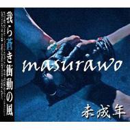 Masurawo
