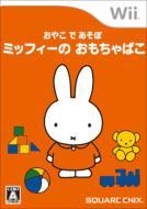 Game Soft (Wii)/ミッフィーのおもちゃばこ