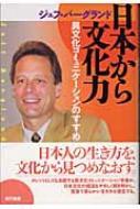 日本から文化力 異文化コミュニケーションのすすめ
