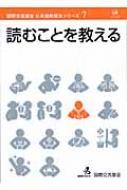 読むことを教える 国際交流基金 日本語教授法シリーズ
