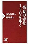 奈良の寺社150を歩く PHP新書