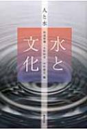 水と文化 人と水