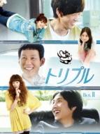 トリプル DVD-BOX II