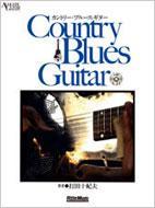 カントリー・ブルース・ギター ACOUSTIC GUITAR MAGAZINE