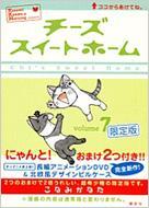 チーズスイートホーム 7 限定版 講談社キャラクターズA