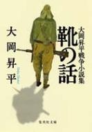 靴の話 大岡昇平戦争小説集 集英社文庫