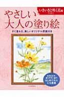 やさしい大人の塗り絵 いきいきと咲く花編