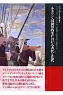 ルネサンスの祝祭的生における古代と近代 ヴァールブルク著作集