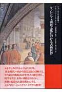 フィレンツェ市民文化における古典世界 ヴァールブルク著作集