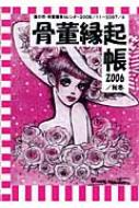 骨董縁起帳 2006/秋冬