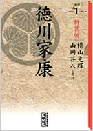 徳川家康 1 講談社漫画文庫 新装版