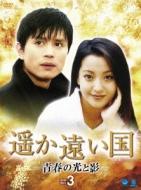 遥か遠い国 -青春の光と影-DVD-BOX 3