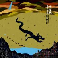 渋夜旅 (+DVD)