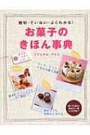 お菓子のきほん事典 ハッピーライフシリーズ