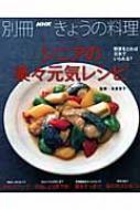 シニアの楽々元気レシピ 別冊NHKきょうの料理