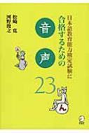 日本語教育能力検定試験に合格するための音声23 日本語教育能力検定試験に合格するためのシリーズ
