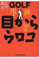 GOLF目からウロコ ゴルフダイジェストの本