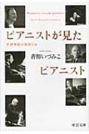 ピアニストが見たピアニスト 名演奏家の秘密とは 中公文庫