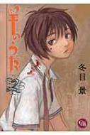 羊のうた 2 幻冬舎コミックス漫画文庫