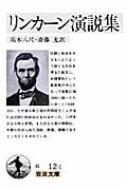 リンカーン演説集 岩波文庫